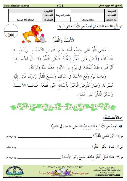 اللغة العربية امتحان فهم المقروء الأسد والفأر للصف الثاني والثالث ملفاتي Learning Arabic Arabic Alphabet For Kids Learn Arabic Language
