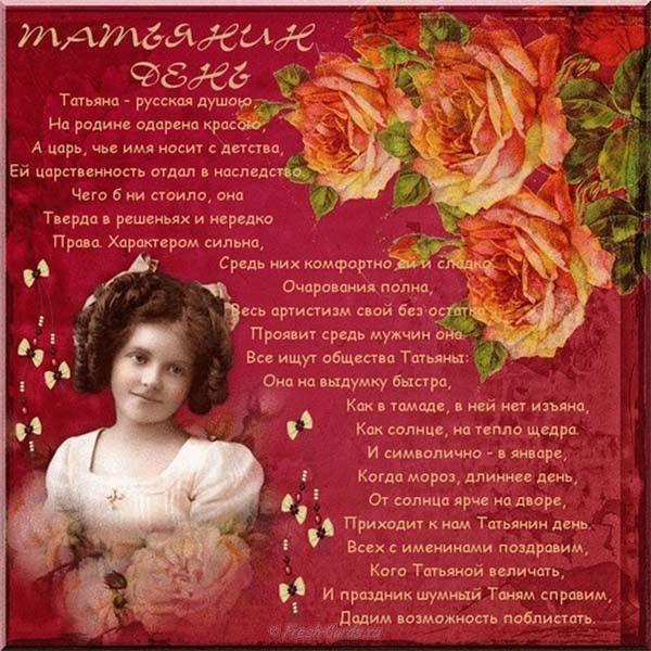 Поздравление татьяне на татьянин день стихи
