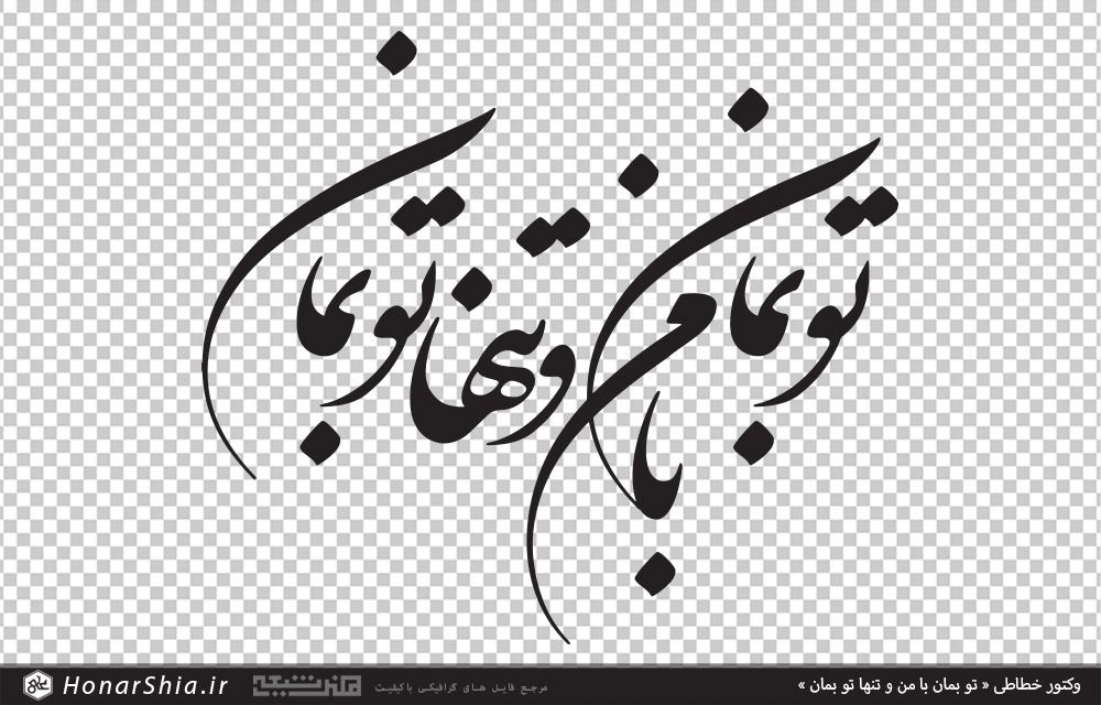 Pin By هنر شیعه On وکتور خوشنویسی شعر Persian Art Painting Calligraphy Quotes Love Wings Art