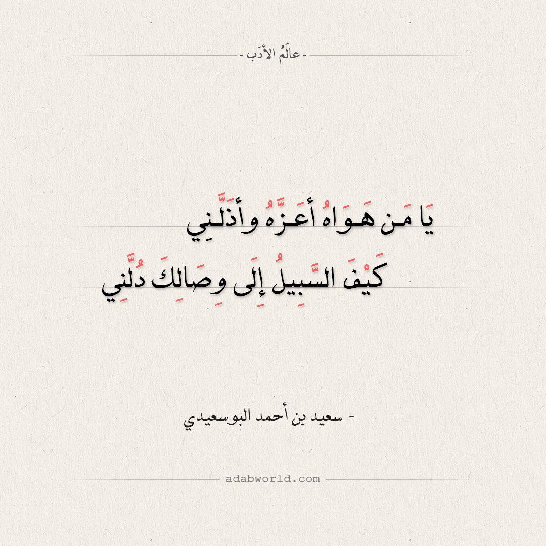شعر سعيد بن أحمد البوسعيدي يا من هواه أعزه وأذلني عالم الأدب Arabic Poetry Poetry Arabic Calligraphy