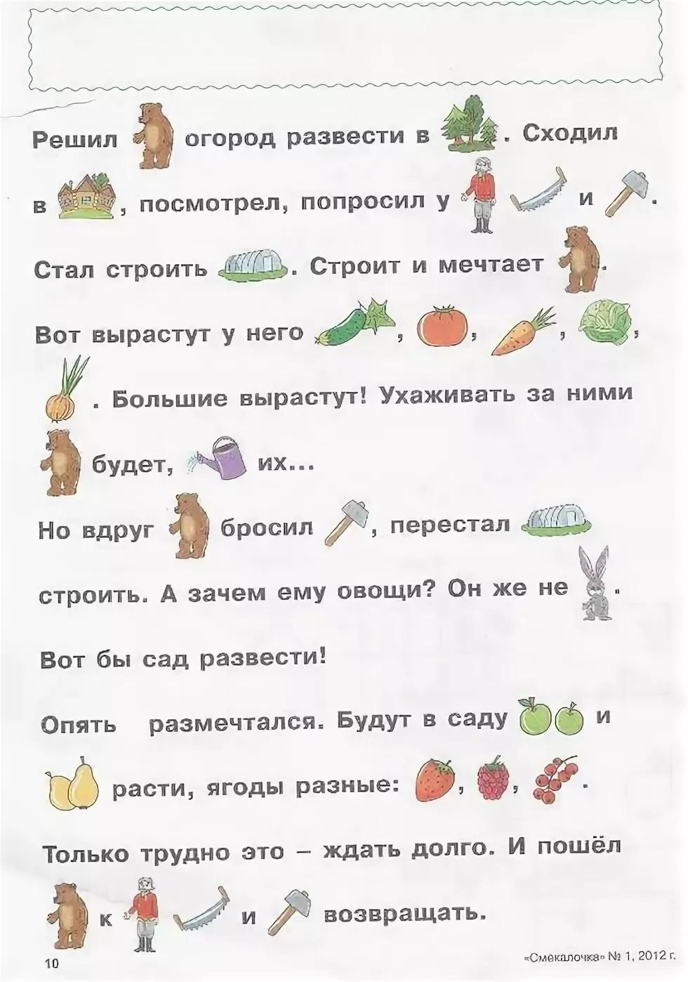 текст с картинками для дошкольников — Яндекс: нашлось 9 ...