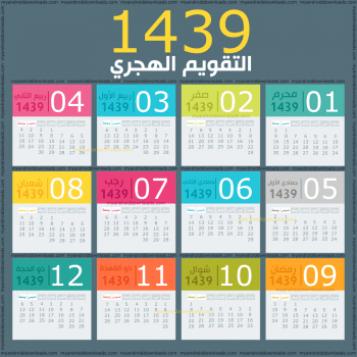 تحميل التقويم الهجري 1439 للاندرويد والميلادي 2018 كل عام وانتم بخير نقدم لكم اليوم التقويم الميلادي 2018 التقويم ا Calendar Template Calendar Hijri Calendar
