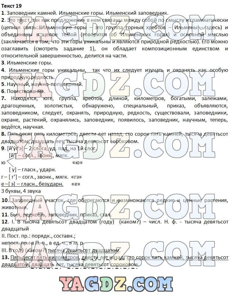 Упражнение 373 греков чешко 11класс гдз