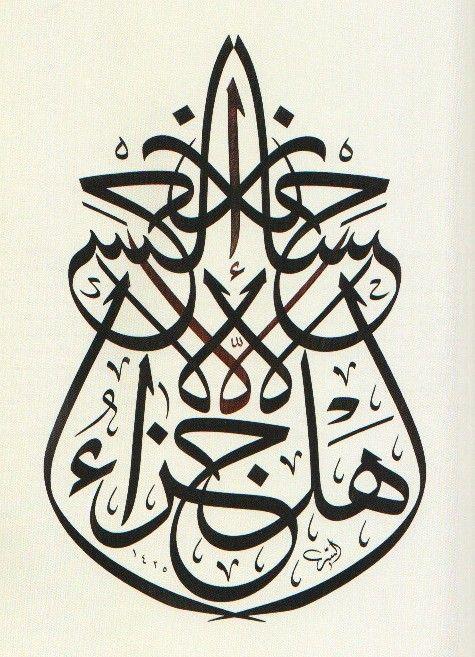 هل جزاء الإحسان إلا الإحسان Islamic Calligraphy Calligraphy Art Human Art