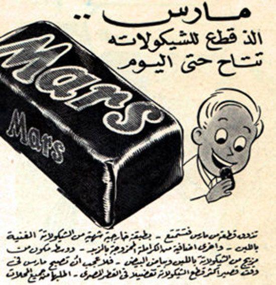 بالصور إعلانات زمان فن وبهجة وخيال وقدرتها على الإمتاع تتحدى الزمن Vintage Advertising Posters Old Advertisements Vintage Advertisements