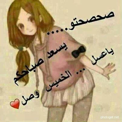 يوم الخميس صور Good Morning Arabic Arabic Funny Good Morning Good Night
