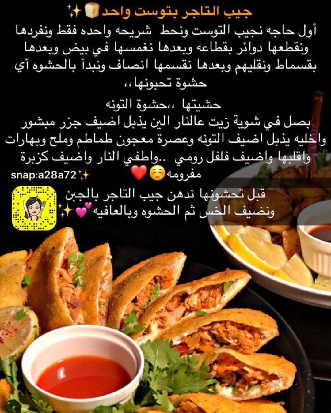 481 Likes 0 Comments الح مد لله فوق ك ل ش عور Aklat25 On Instagram وصفات منقوله Cookout Food Food Receipes Recipes