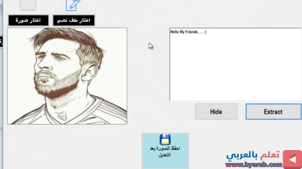 عمل برنامج تشفير نص داخل صورة بلغة سي شارب Encrypt Text In Image With C Male Male Sketch
