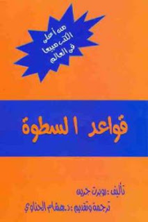 تحميل كتاب قواعد السطوة Pdf Arabic Books Books Pdf Books