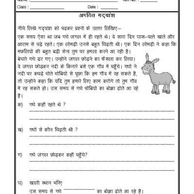 Hindi Worksheet - Unseen Passage-01 Hindi Pinterest Worksheets - new informal letter writing format in hindi