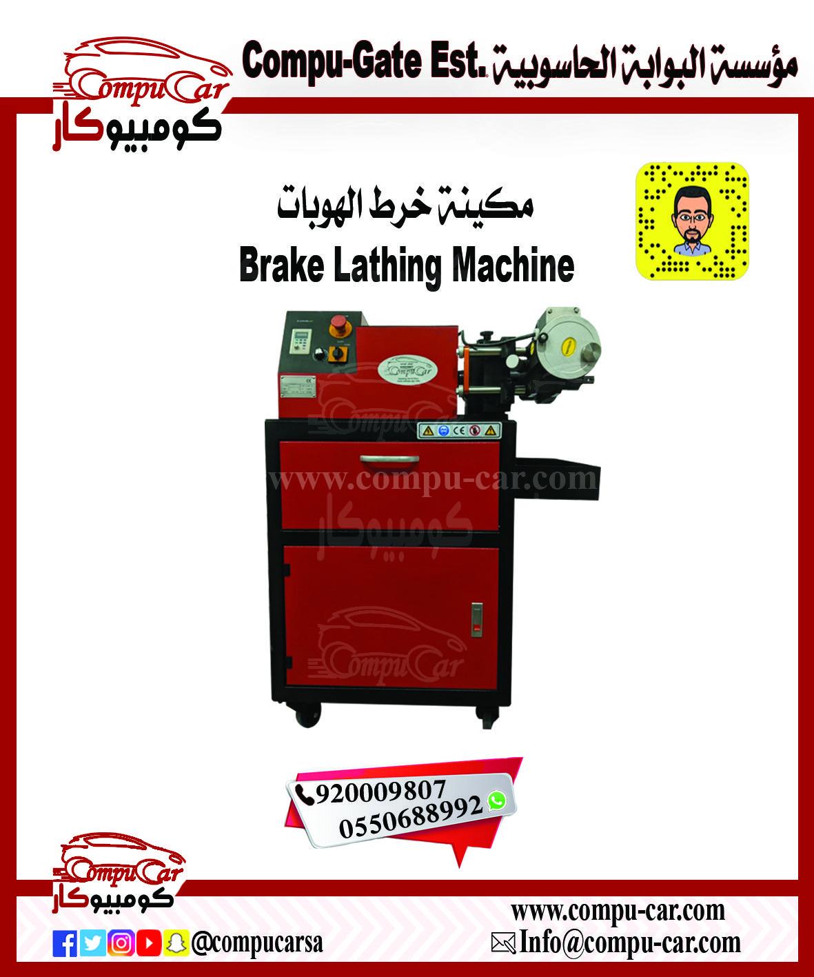 مكينة خرط الهوبات من كومبيوكار Brake Lathing Machine From Compu Car Letters