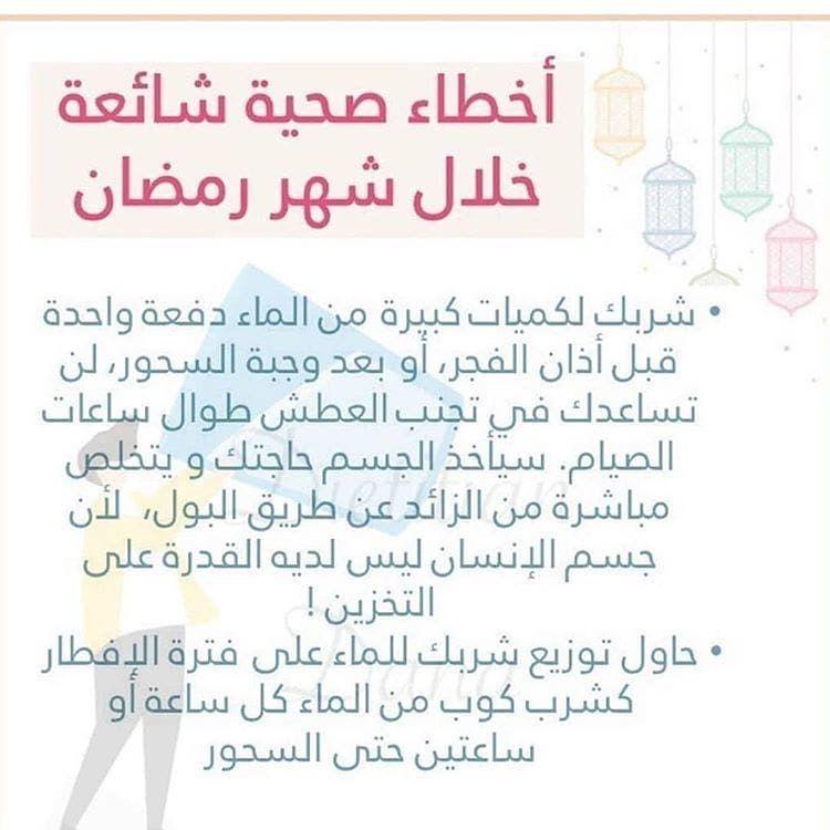 Pin By Soso On نصائح رمضانية In 2021 Ramadan Islamic Quotes Words