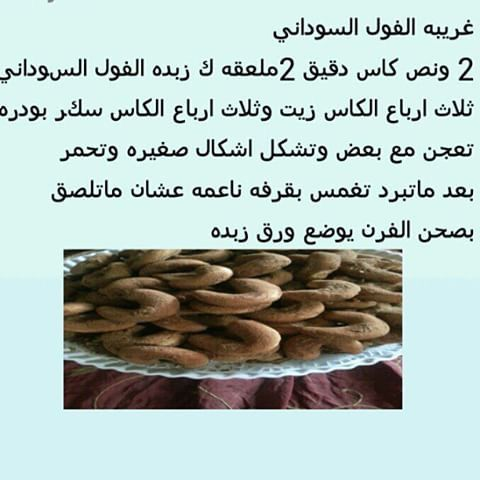 غريبة الفول السوداني Dog Food Recipes Food Animals Cake Cookies