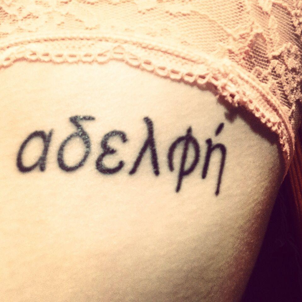 "My First Tattoo! ""Adelphi"""