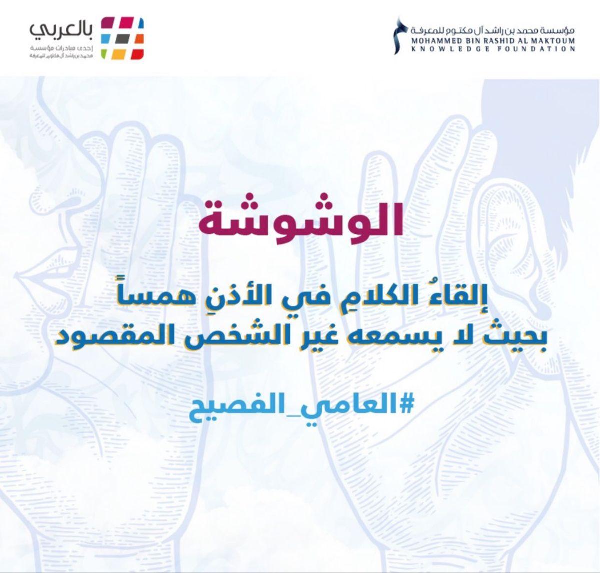 معنى الوشوشة Words Arabic Words Arabic Quotes