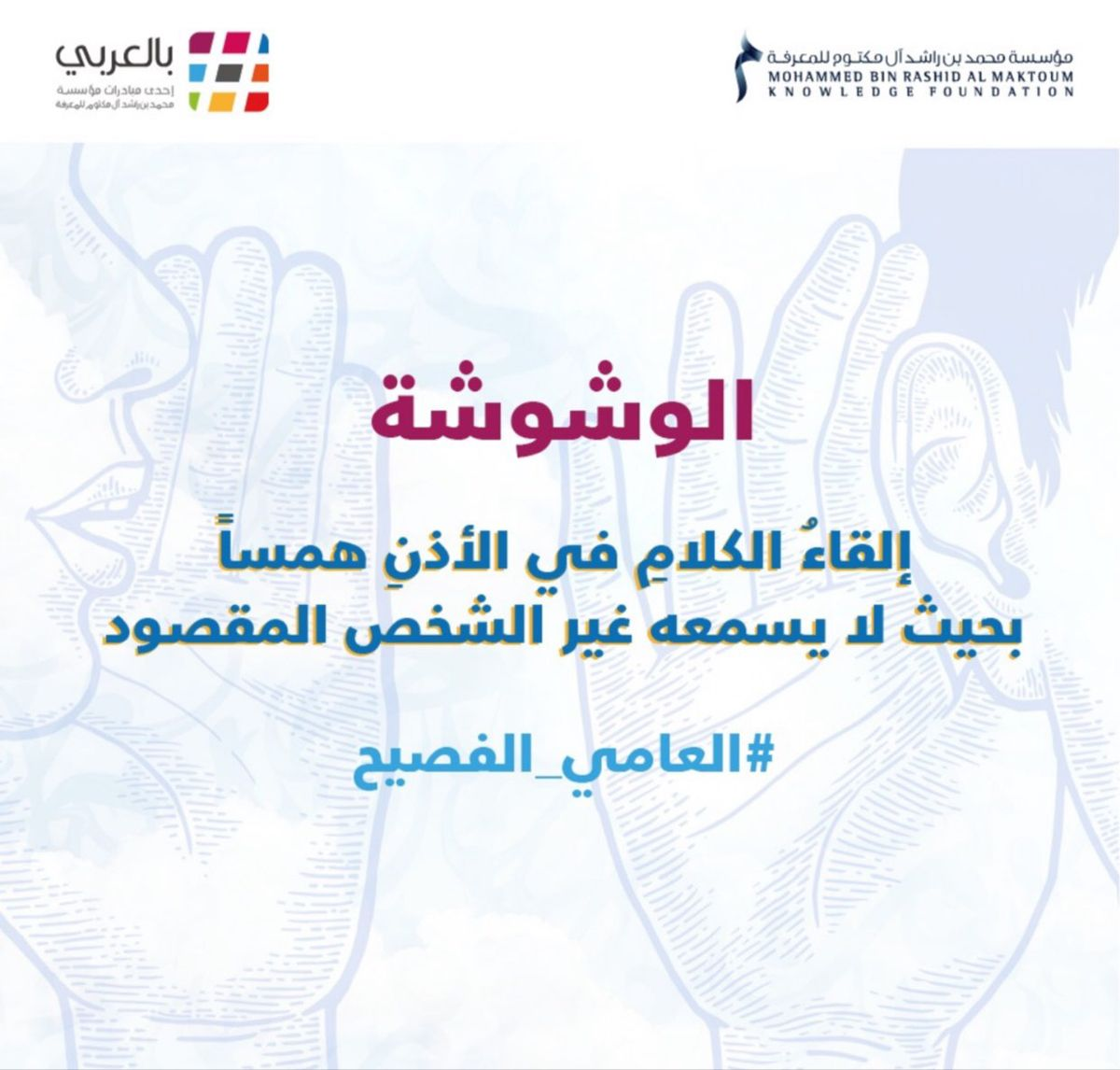 معنى الوشوشة Arabic Words Words Language