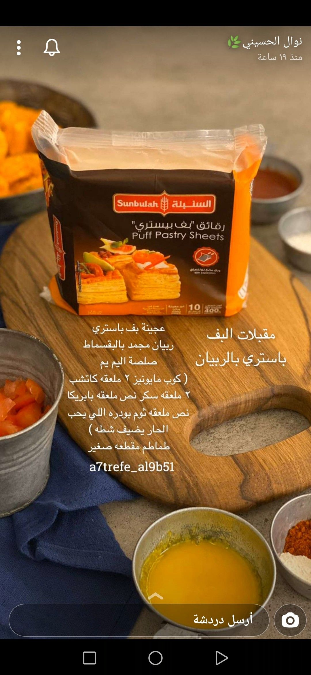 Pin By مسك الخروصي On سلطات ومقبلات Puff Pastry Sheets Pastry Sheets Food
