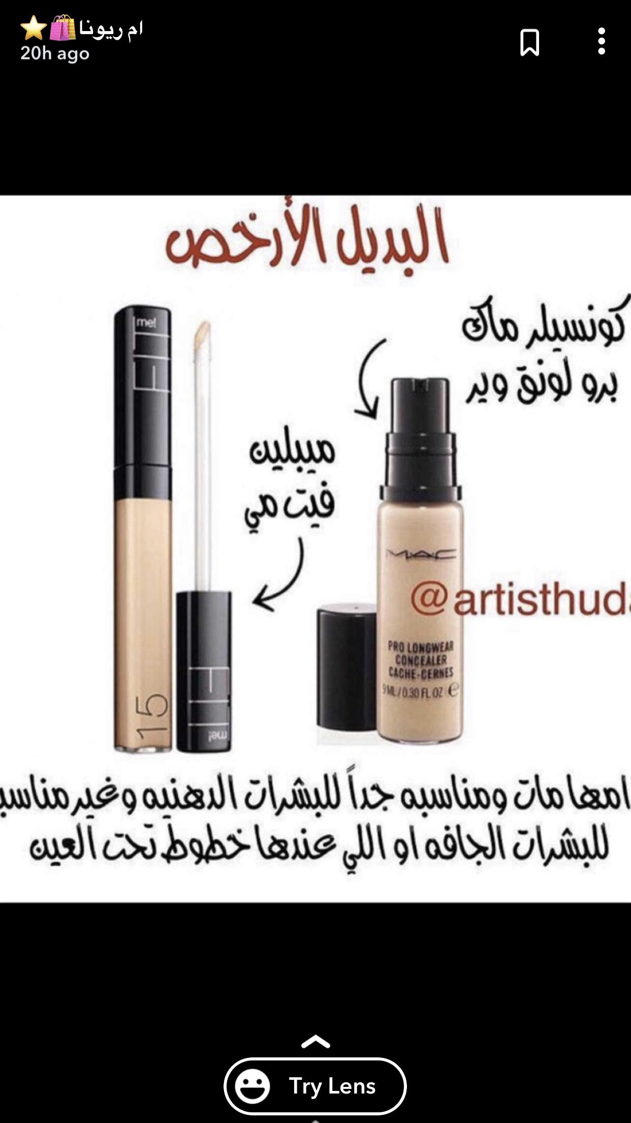 Pin By شيهانه ميمي الشهراني On نصايح Concealer Lipstick Lens