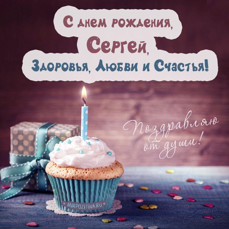 """Шуточные картинки """"с днем рождения, Сергей"""" (39 ФОТО ..."""