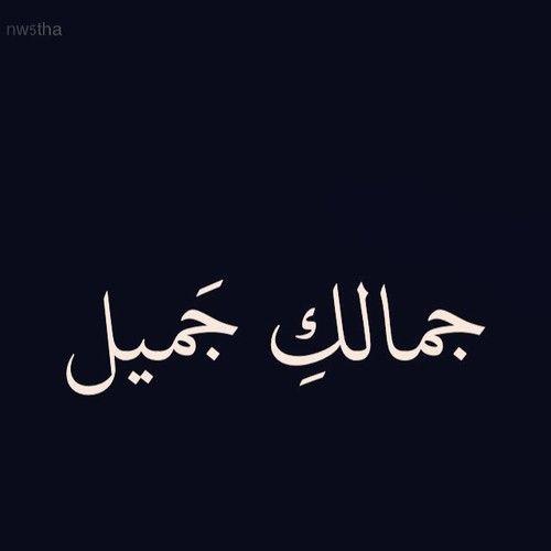 صور كلمات قصيرة عن الجمال Sowarr Com موقع صور أنت في صورة Arabic Quotes Love Quotes Writing