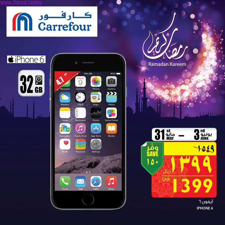 سعر ايفون 6 سعة 32 جيجا في كارفور السعودية حتى 3 6 2017 عروض رمضان عروض اليوم Ramadan Kareem Blackberry Phone Ramadan
