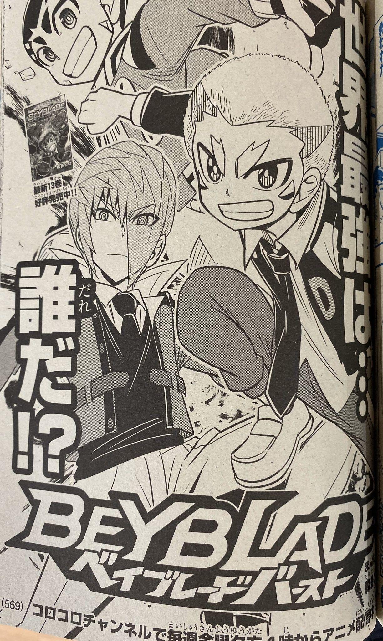 Corocoro Comic November 2019 This Manga Chapter Shows The