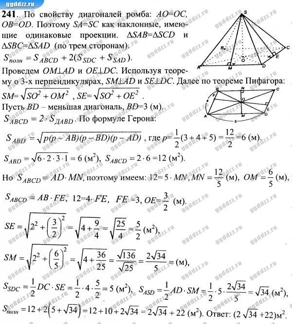 Скачать бесплатно гдз по геометрии за 10-11 класс. л.с.атанасян