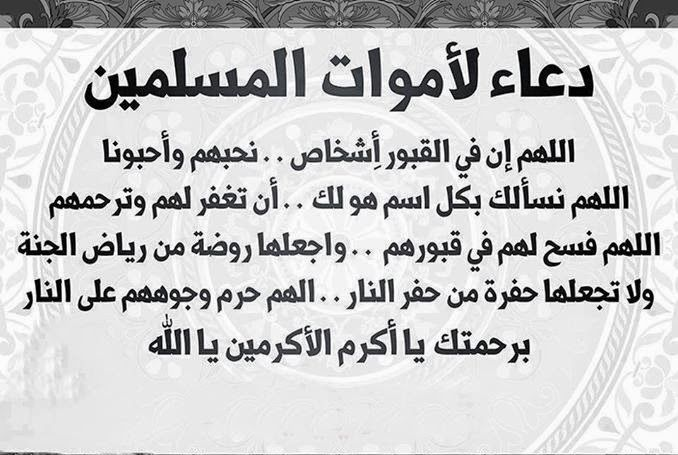 اللهم آمين Quran Verses Islamic Quotes Cool Words