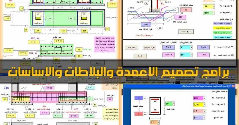 مجموعة كبيرة من البرامج الخفيفة والسهلة فى التصميم لمختلف العناصر الانشائية اعمدة اساسات بلاطات Engineering Programs Engineering