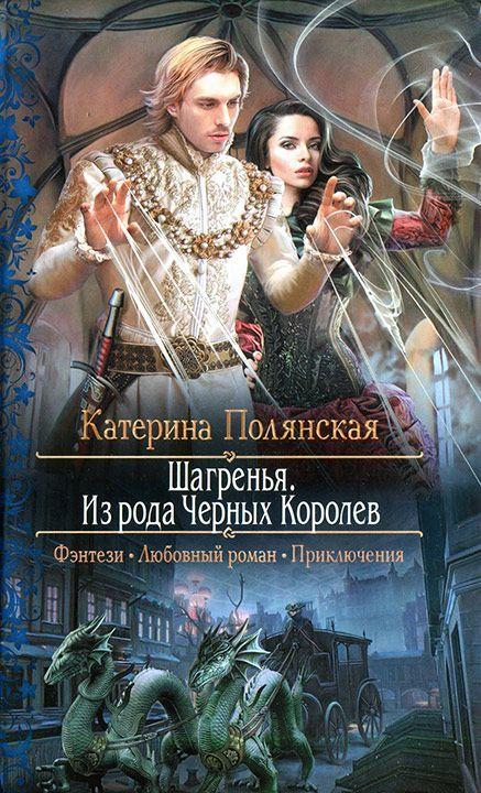 Полянская фиалкина катерина все книги скачать бесплатно