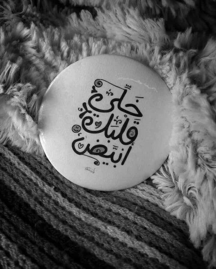 Pin by وردة🌹 الحب on عبارات + فيديو Circle quotes
