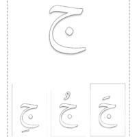 خط نسخ مفرغ بطاقات الحرف جيم مع تشكيل خط نسخ مفرغ Homeschool Arabic