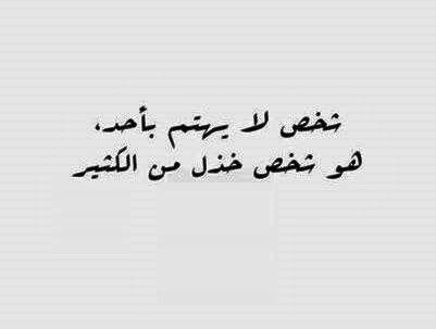 خذل من الكثير م Arabic Words Arabic Quotes Quotes