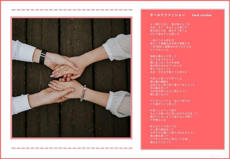 lyrics オールド ファッション back number