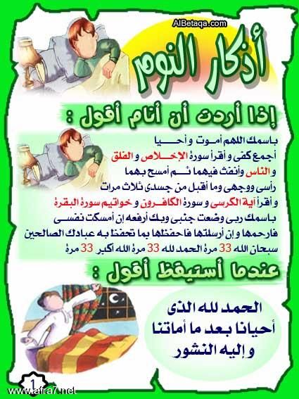 اذكار النوم Islamic Books For Kids Islamic Kids Activities Islam For Kids