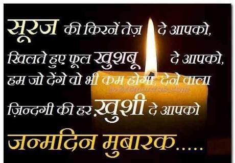 Happy Birthday Wishes In Hindi For Husband Google Search Ashmita