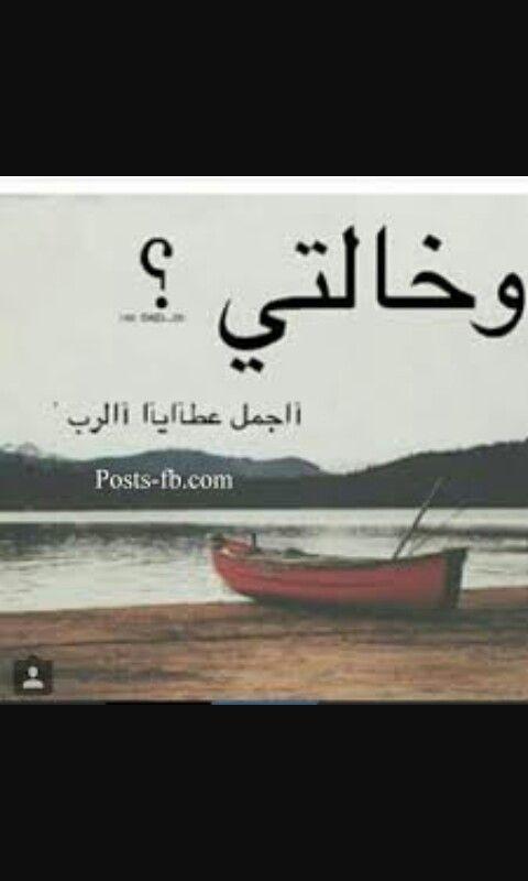 فديت خالتي Arabic Quotes Arabic Jokes Quotes