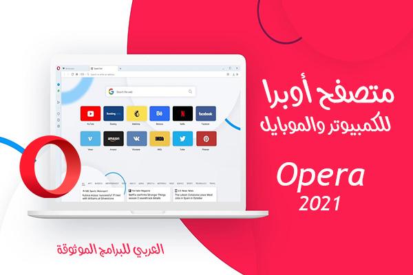 تحميل متصفح اوبرا عربي للكمبيوتر والاندرويد حظر الاعلانات Vpn مجاني 2021 Opera In 2021 Android Computer Opera Browser Tablet
