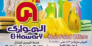 عروض الهوارى ميدان لبنان المهندسين حتى 10 سبتمبر 2016 وحتى نفاذ الكميه Cereal Pops Pops Cereal Box Food