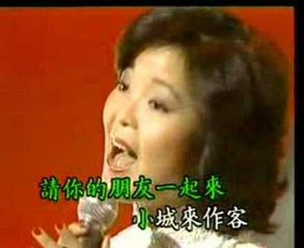 A Small Town Story (Teresa Teng) | music | Pinterest | Teresa teng