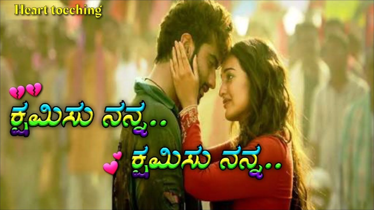Kannada Love Feeling Images In 2020 Love Feeling Images Sweet Love Words Romantic Words
