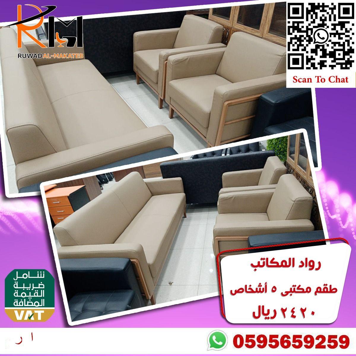 كنب بيج مكتبي In 2021 Home Decor Furniture Decor