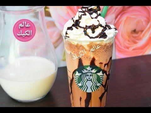 اعملت 3 أنواع من مشروبات ستار بوكس Youtube Food Sweet Glass Of Milk