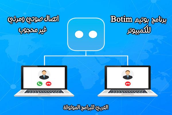 تحميل برنامج بوتيم للكمبيوتر Botim للاتصال المرئي والصوتي الغير محجوب Botim في الإمارات In 2021 Bathroom Scale