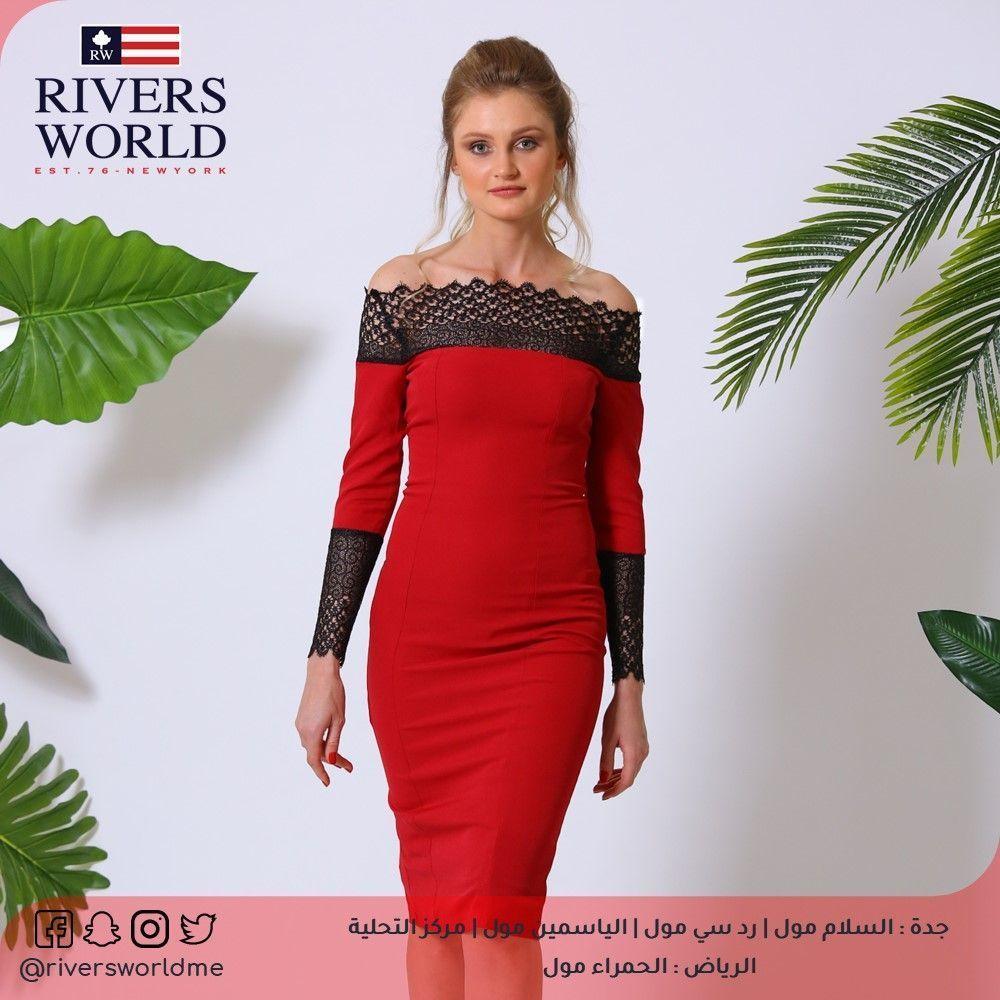 باقي اسبوع وتنتهي عروض كان والان من ريفرز وورلد عروض قوية وأسعار جديدة على موديلات 2019 للوصول لأقرب فرع لك اضغط الرابط R Dresses Fashion Bodycon Dress
