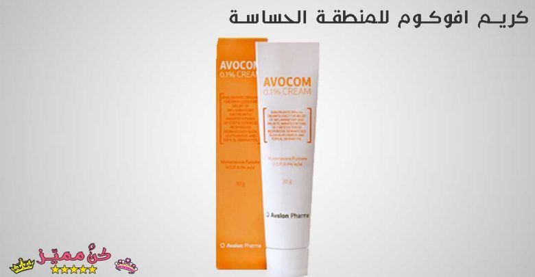 كريم افوكوم للمنطقة الحساسة سعره و فوائده و طرق استخدامه علي البشرة Avocom Cream For The Sensitive Area Price Benefi Cream Personal Care Toothpaste