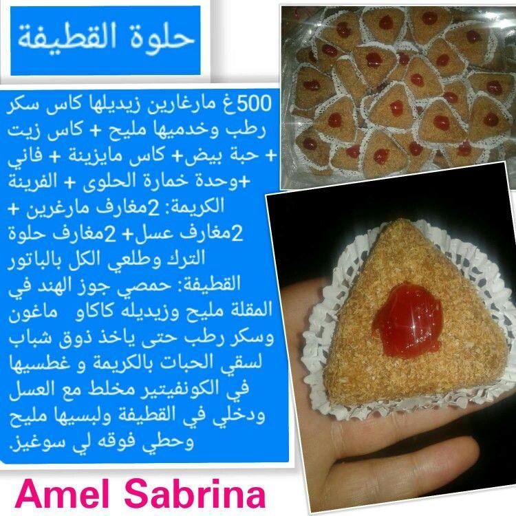 Pin By الحياة جميلة On حلويات Pastry Eat Biscuits