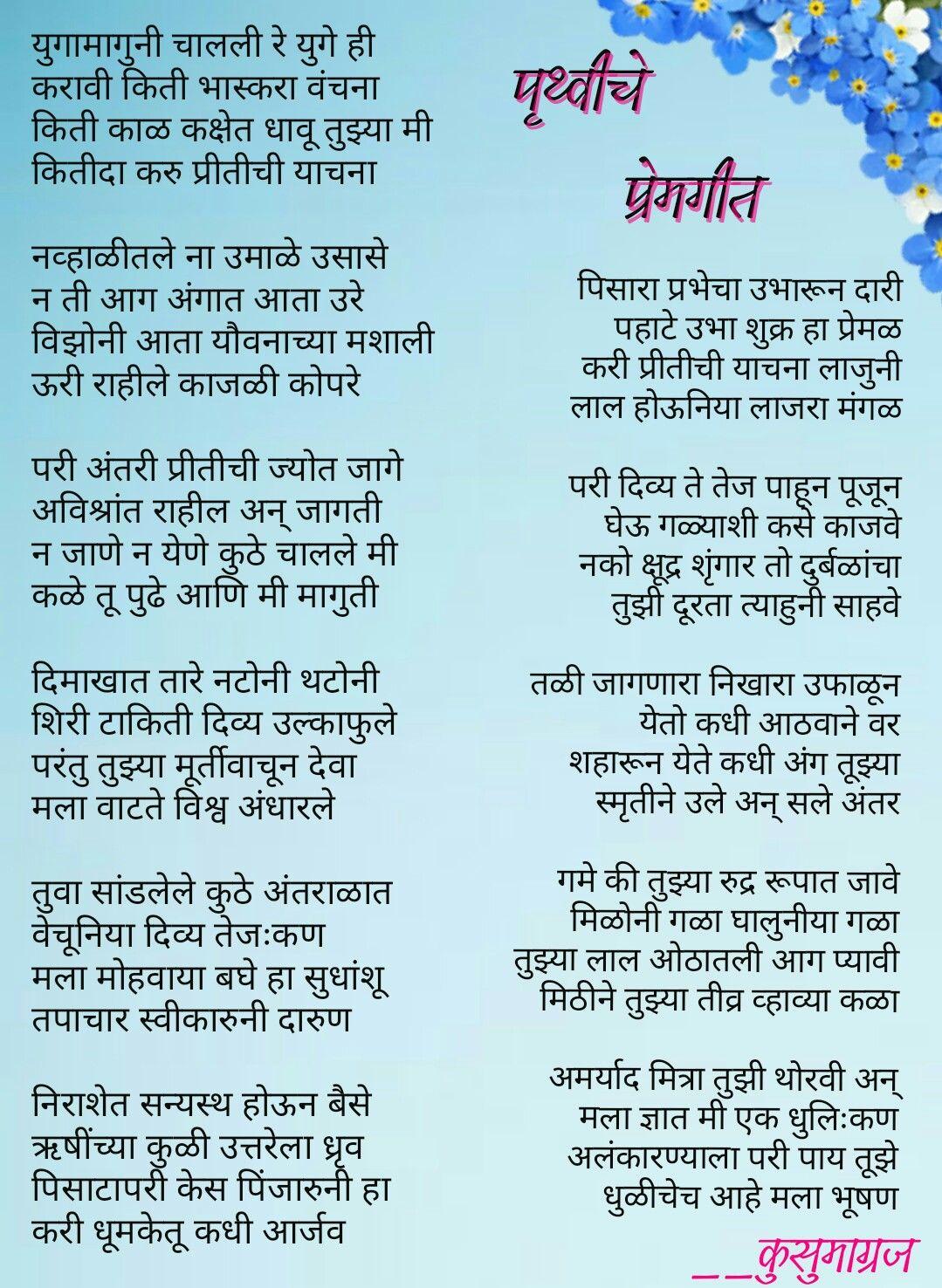 """"""" पृथ्वीचे प्रेमगीत """" कुसुमाग्रज Marathi poems"""