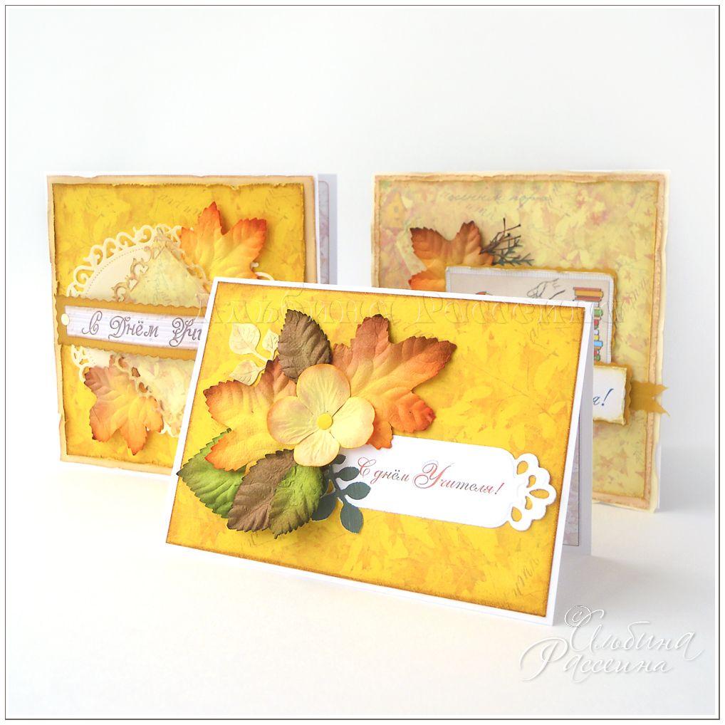 осенние фото открытки
