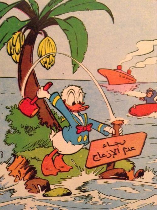 رجاء عدم الإزعاج بليز Funny Quotes Wallpaper Arabic Funny Mickey Cartoons
